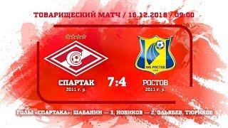 """""""Спартак"""" (2011 г. р.) - """"Ростов"""" 7:4"""