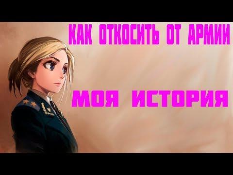 Как Откосить От Армии | Моя История | Советы.