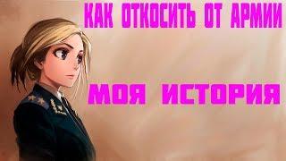 Как Откосить От Армии  Моя История  Советы.