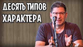 МИХАИЛ ЛАБКОВСКИЙ   ДЕСЯТЬ ТИПОВ ХАРАКТЕРА