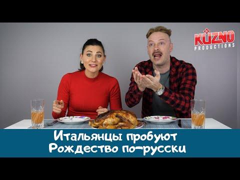 Итальянцы пробуют Рождество по-русски