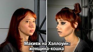 Лёгкий макияж на Хэллоуин: женщина-кошка