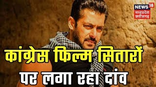 Salman Khan to Contest Lok Sabha Election 2019 From Indore as Congress Candidate?