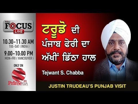 Prime Focus #131 (LIVE)_TEJWANT S.CHABBA
