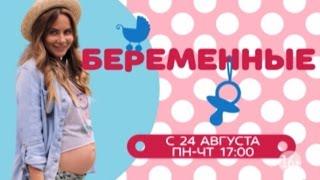 «Беременные»: Саша Зверева