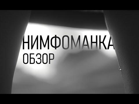 ПОЧЕМУ СТОИТ ПОСМОТРЕТЬ   НИМФОМАНКА   ОБЗОР КИНО