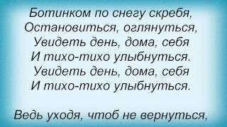 Слова песни Людмила Гурченко - Остановиться, оглянуться