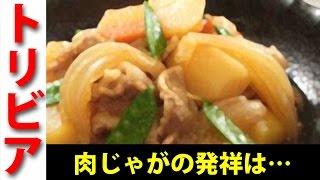 肉じゃがの発祥には海軍大将東郷平八郎が深く関わっている。東郷がイギ...
