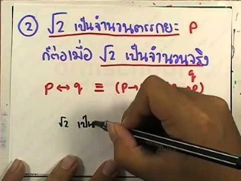 เลขกระทรวง เพิ่มเติม ม.4-6 เล่ม1 : แบบฝึกหัด1.5 ตอน2 (ข้อ1-5)