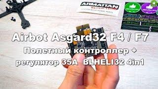 ✔ Airbot Asgard32 F4/F7 - Полетный Контроллер + Регулятор 35А BLHELI 32!