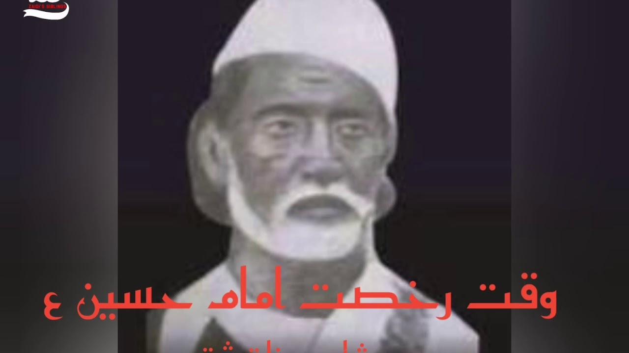 Madad Kijiye Ya Imam e Zamana - Ameer Hassan Ameer   Doovi