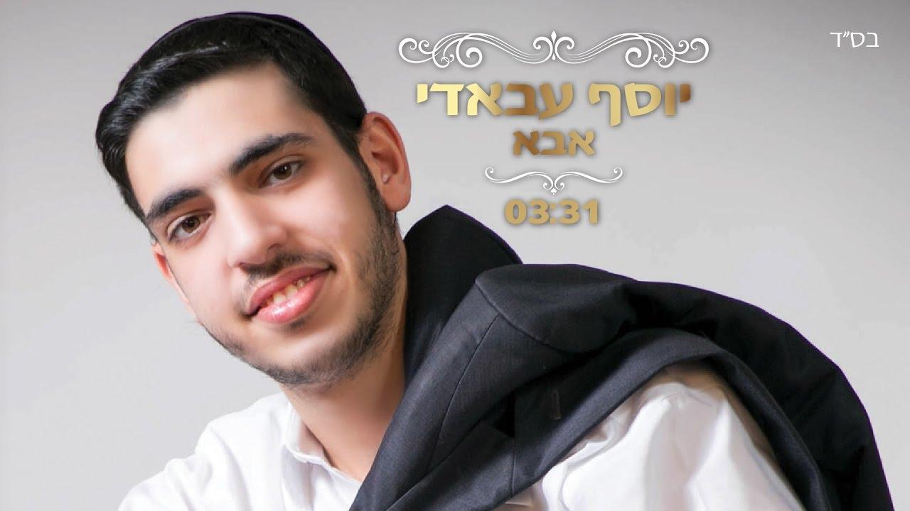 יוסף עבאדי אבא | Yossef Abadi Father