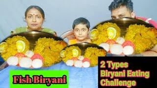 Fish Biryani Eating Challenge | Egg Biryani Challenge | Famous Biryani Challenge | Biryani At Home