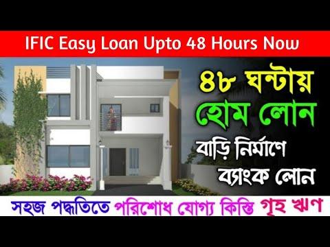 IFIC Bank Home Loan System BD বাড়ি ঘর নির্মাণে প্রয়োজনে আপনার পাশে ব্যাংক ঋণ কম সময়ে #BankLoan