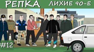 """ПАЦАНЫ ГАСИ ИХ!!! Репка """"Лихие 90-е"""" 2 сезон 2 серия"""