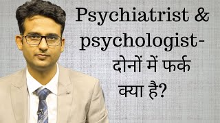 Psychiatrist and psychologist- How are they different? (in Hindi/Urdu)