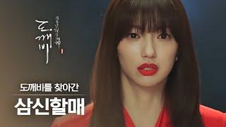 (ENG/SPA/IND) [#Goblin] Samsin's Warning Towards Goblin Gong Yoo   #Official_Cut   #Diggle