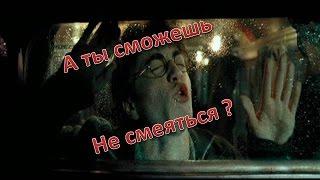 ϟ А ты не засмеёшься ? Съёмки Гарри Поттера.