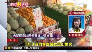 網路謠傳「空腹吃番茄」會胃痛? 營養師澄清
