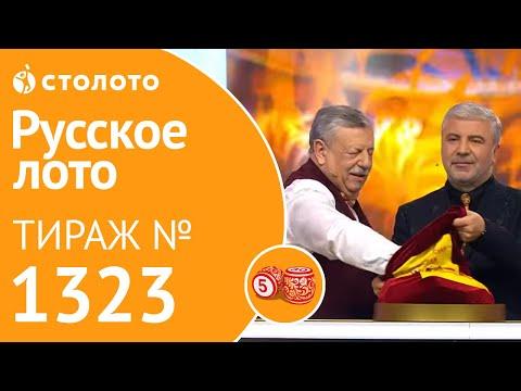 Русское лото 16.02.20 тираж №1323 от Столото