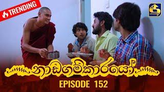 Nadagamkarayo Episode 152 || ''නාඩගම්කාරයෝ'' || 19th August 2021 Thumbnail