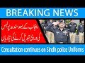 Consultation continues on Sindh police Uniforms | 29 Oct 2018 | 92NewsHD