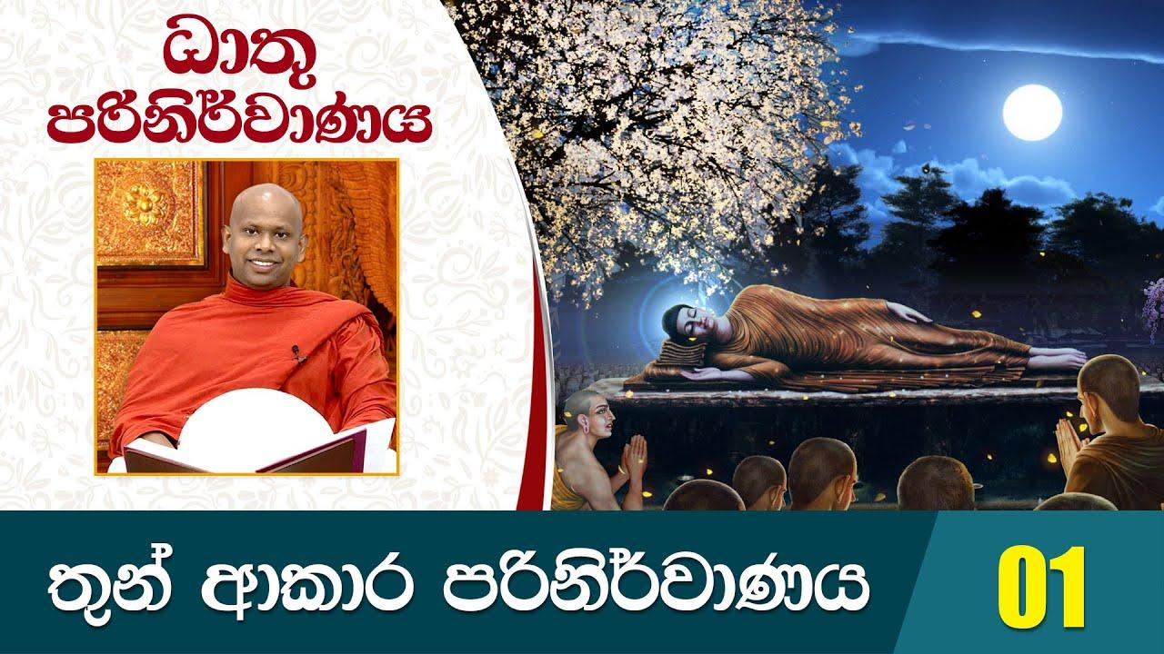 Download 01) තුන් ආකාර පරිනිර්වාණය | ධාතු පරිනිර්වාණය | Dathu Parinirwanaya