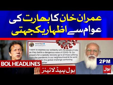 PM Imran Khan Express Solidarity with India