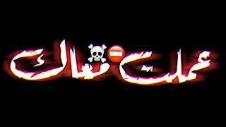 حالات واتس على مهرجان قلبي اتوجع لما اتلدع 2020 . عبده سيطره