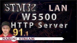 Программирование МК STM32. Урок 91. LAN. W5500. HTTP Server. Часть 1