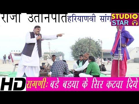 Haryanvi Ragni Bade Badya Ke Sir Katwa Diye Haryanvi Saang Raja Utanpat -2016- Studio Star