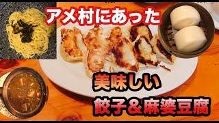 【せんべろ】大阪・アメ村堀江『うさぎ食堂』餃子・麻婆豆腐の美味しいお店!
