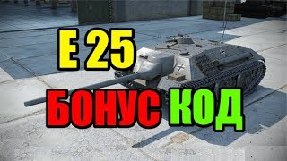 БОНУС-КОД ДЛЯ WOT e-25 / WORLD OF TANKS 2017 / WOT премиум