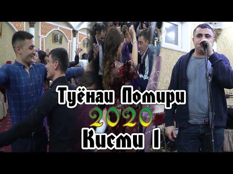 Туёнаи Помири 2020 Кисми 1 Памирский Свадьба часть 1 Pamiri Wedding Part 1
