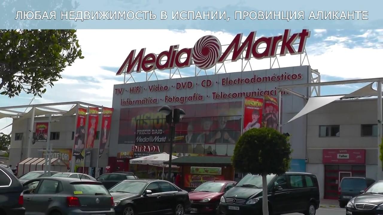 mediamarkt alicante