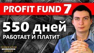 Profit Fund Seven (PF7) Доверительное Управление платящее уже 550 дней!
