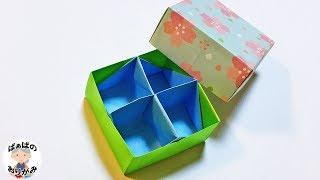 折り紙の箱 仕切り付き小箱の作り方 Origami box with partition#2【音声解説あり】 / ばぁばの折り紙