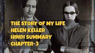The Story Of My Life class 10 Hindi Summary Chapter 3