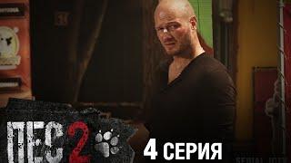 Сериал Пес - 2 сезон - 4 серия