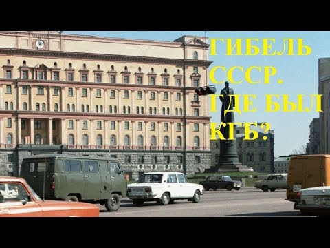 ГИБЕЛЬ СССР. ГДЕ
