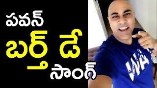 Pawan Kalyan Birthday Special Song By Powerstar Fans | #HBDLeaderPawanKalyan | Baba Sehgal