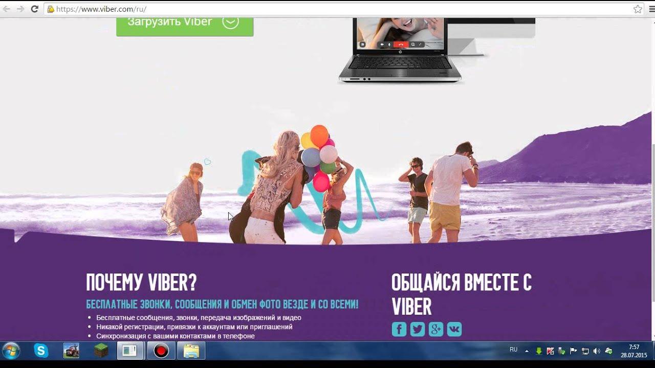 vibercrack.ru скачать взлом вайбер