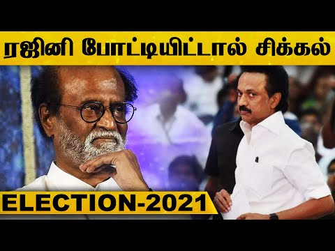 ரஜினி அரசியலுக்கு வந்தால் உங்களுக்கு தான் சிக்கல்..!   2021 Election   Tamilnadu   DMK   RBSI   News