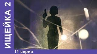 Ищейка 2 . 11 Серия. Сериал. ПРЕМЬЕРА 2018! Детектив. StarMedia
