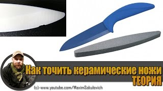 Как точить керамический нож? Особенности материала, способы заточки, видео