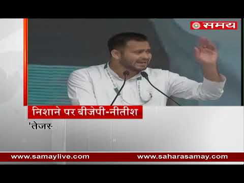 Tejaswi Yadav attacked on Nitish Kumar in RJD rally in Patna