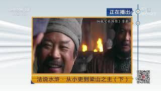 《法律讲堂(文史版)》 20190517 法说水浒·从小吏到梁山之主(下)| CCTV社会与法