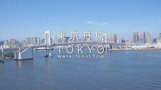 舟運や水辺の魅力を伝えるPR動画 東京舟旅(30秒ver.)