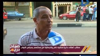 صباح دريم | أهالي منشية ناصر والجمالية عن نائبتهم: منعرفهاش ومعملتش حاجة