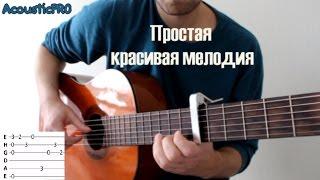 Простая красивая мелодия на гитаре.  ЛЕГКО СЫГРАЕТЕ!